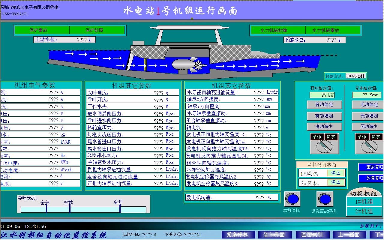 水电站监控系统软件